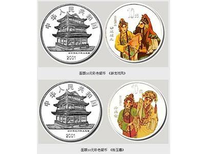 京劇藝術第三組金銀紀念幣雕刻精致