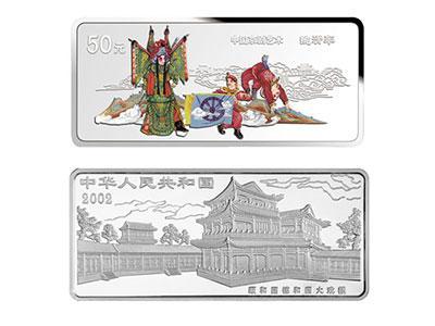 京剧艺术金银币4组《挑滑车》人物背景相得益彰