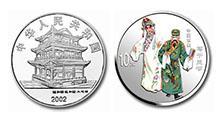鉴赏中国京剧艺术系列(第四组)彩色金银纪念币