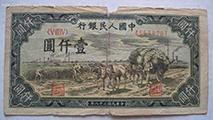 第一套人民币1000元秋收纸币价值名列前茅