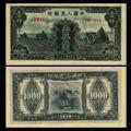 第一套人民幣壹仟圓三拖拉機紙幣特征