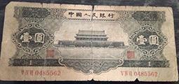 浅析1956年黑一元纸币