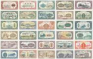 第一套人民币假票鉴别