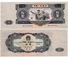 珍品1953年十元大黑拾紙幣收藏價值大