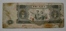 1953年10元紙幣的辨別