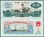 極具魅力的1960年2元車工紙幣