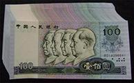 1980年100元纸币真伪辨别技巧