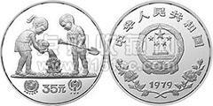 淺析國際兒童年兩兒童澆花銀幣