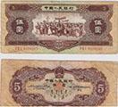 第二套人民币海鸥水印五元是市场的黑马