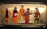 京劇藝術彩色銀幣中的龍鳳呈祥錯版幣值得收藏