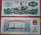 從三方面辨別1960年2元車床工人紙幣真偽