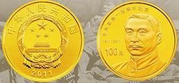 分析辛亥革命100周年金銀幣