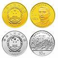 淺談辛亥革命100周年金銀紀念幣