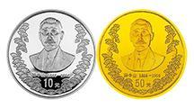 孫中山先生誕辰一百五十周年紀念幣有紀念價值