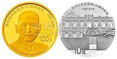 孫中山先生誕辰150周年紀念幣