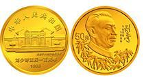 浅析刘少奇诞辰100周年金银纪念币价值