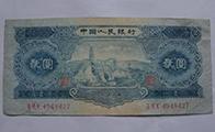 1953年2元宝塔山纸币鉴别