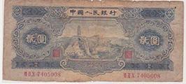 寶塔山2元紙幣有望成為明星幣種