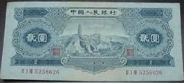 """二版""""宝塔山""""2元纸币价值"""