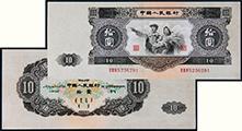 辨别53年10元纸币真假从四方面入手