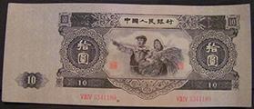 1953年十元人民币有能力收藏者不容错过