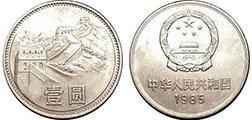 浅析长城币硬币的投资价值