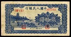 第一套人民币20元六和塔蓝色纸币彰显价值