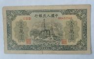 浅析一万圆军舰纸币