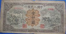 分析第一套人民币壹仟圆运煤与耕地纸币