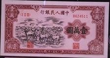 一万元牧马图纸币鉴定方法