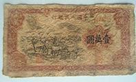浅析第一套人民币中的万元牧马图纸币
