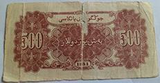 淺析一版瞻德城紙幣