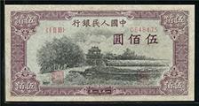 瞻德城紙幣暗記多