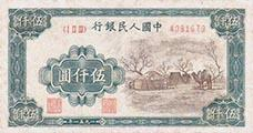 蒙古包5000元纸币的鉴定