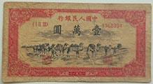 一版骆驼队纸币真假辨别
