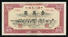 浅析1万元骆驼队纸币