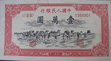 51年骆驼队纸币量少 价高