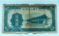1950年五万元新华门纸币价格高 需求少