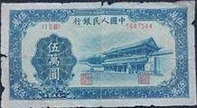 万元新华门纸币升值空间还是很大的
