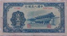 一版新華門紙幣行情會更好