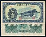 五萬元新華門紙幣具有紀念意義