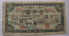 1951年1000元馬飲水紙幣存量少 價值高