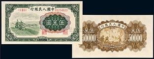 五万圆收割机纸币有价无市