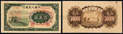 分析50000元收割机纸币的市场价值