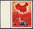 全國山河一片紅郵票辨別方式