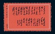 黑題詞郵票趨勢只漲不跌