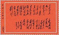 黑題詞郵票的停發的原因