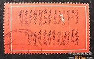 黑題詞郵票數量少 很珍貴