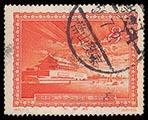 了解特15首都名胜邮票之天安门放光芒邮票