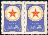 淺析藍軍郵郵票